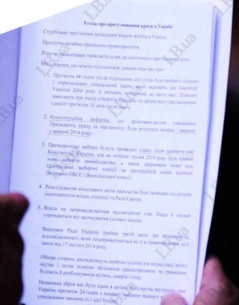"""З'явилися подробиці """"мирної"""" угоди опозиції та влади (документ)"""