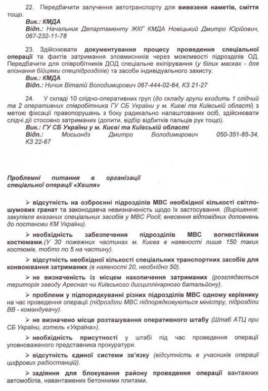 Геннадій Москаль оприлюднив прізвища винних у масових розстрілах активістів у Києві (ДОКУМЕНТИ)