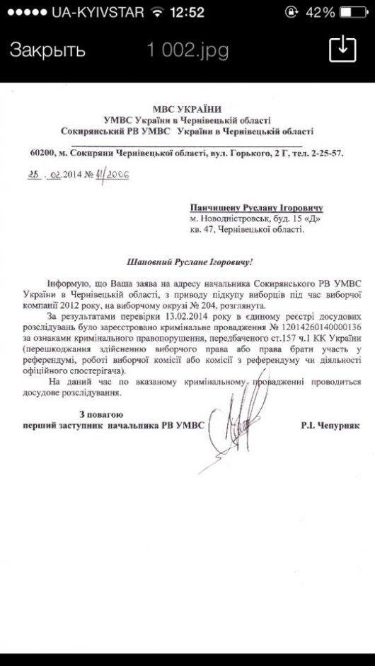 Міліція відкрила кримінальну справу за підкуп виборців в округу №204 Артемом Семенюком