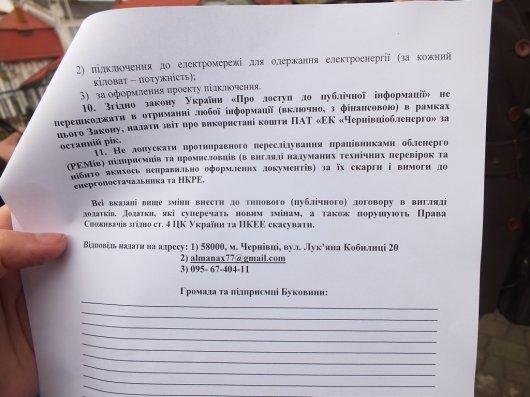 Буковинські підприємці висунули обленерго свої вимоги (ФОТО, ВІДЕО)