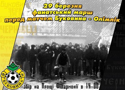 """Чернівецькі футбольні фанати проведуть марш на підтримку """"Буковини"""""""