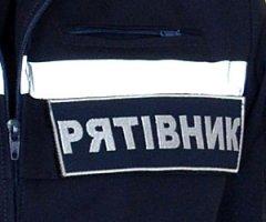 Буковинські рятувальники перерахують на потреби армії свій одноденний заробіток