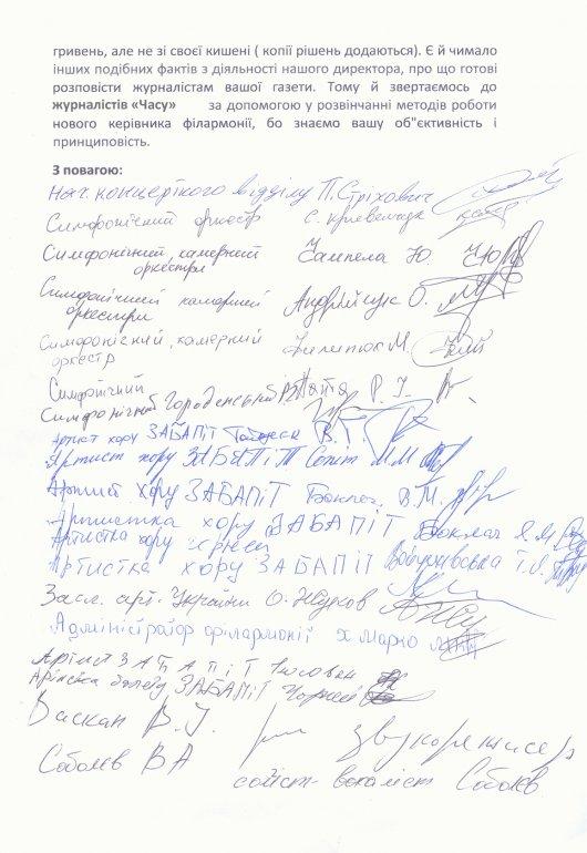 Частина артистів Чернівецької філармонії виступила проти Візнюка. Інші - стали на його захист (ОНОВЛЕНО)