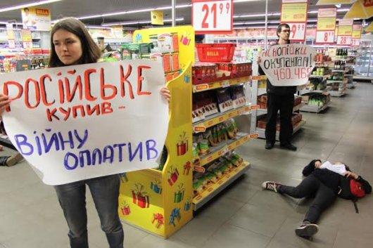 У Чернівцях оголошують бойкот російським товарам