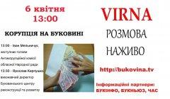 VIRNA розмова наживо сьогодні про корупцію на Буковині