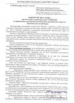 Активісти почали люстрацію прокурора Чернівецької області