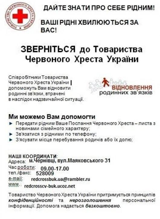 Чернівецька облорганізація Товариства Червоного Хреста допоможе розшукати близьких