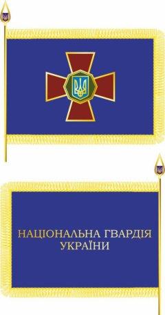 Затверджено прапор і емблему Національної гвардії