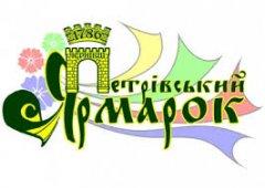 «Петрівський ярмарок» відбудеться 12 - 13 липня