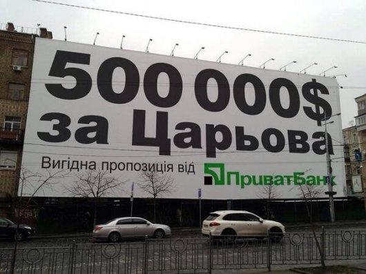 За Царьова обіцяють півмільйона доларів