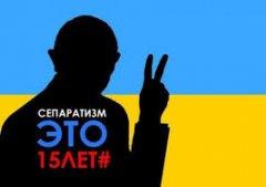 Ні — сепаратизму на Буковині!
