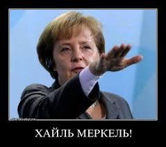 Меркель здуріла