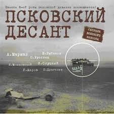 Псковський десант