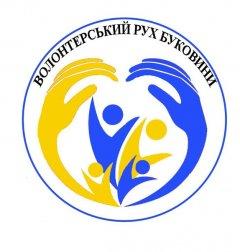 """ГО """"Волонтерський рух Буковини"""" просить всіх небайдужих краян допомогти військовим"""