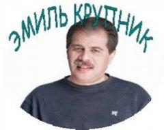 Эмиль Крупник Мурка межигорская