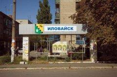 Терористи були шоковані нічним штурмом Іловайська, - Геращенко