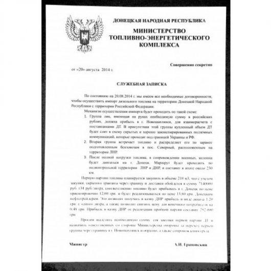 """Хакери зламали сервер Жириновського і оприлюднили секретні документи """"ДНР"""" - ЗМІ"""