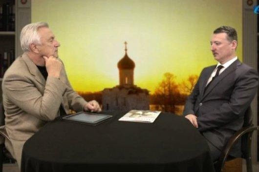 Гіркін прогнозує війну у Росії