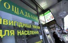 """""""Ощадбанк"""" почав видавати українцям кредити на твердопаливні котли"""
