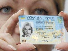 Біометричний паспорт коштуватиме 15 євро