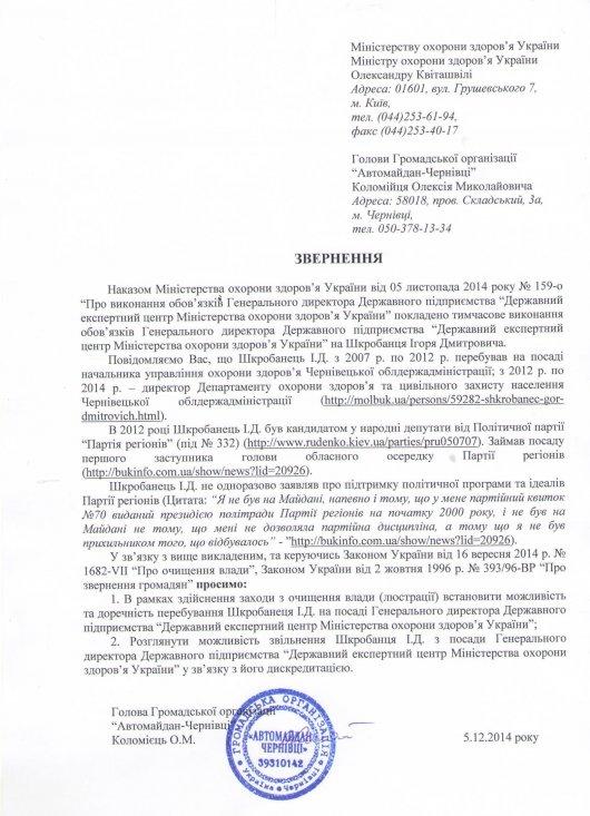 Чернівецький Автомайдан вимагає люстрації екс-регіонала Шкробанця (звернення)