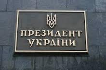 Президент призначив голову Чернівецької адміністрації