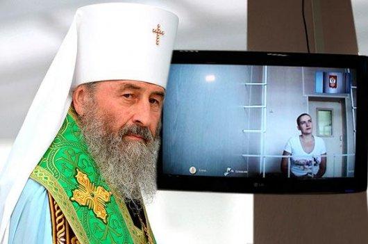 Чому митрополіт Онуфрій не хоче звільнення Надії Савченко