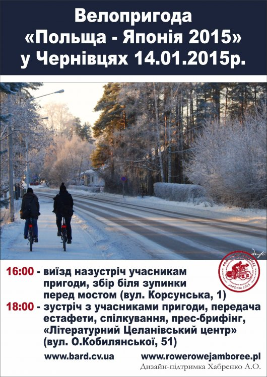 """""""Велосипедна пригода Польща - Японія 2015"""" в Чернівцях!"""
