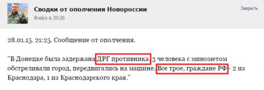 Бойовики зізналися, що затримані в Донецьку диверсанти виявилися росіянами
