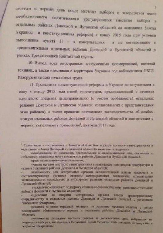 Про що домовились у Мінську (ДОКУМЕНТ)