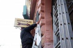На вулиці Кобилянської демонтують вивіски