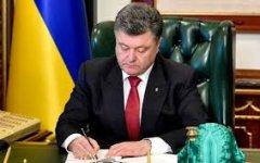 Порошенко підписав указ про терміни призовів у 2015 році