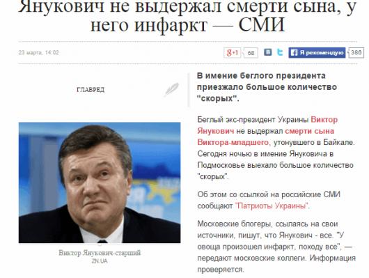 """Новина про \""""інфаркт\"""" Януковича виявилася фейком"""