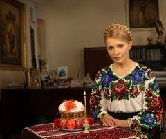 Вітання Юлії Тимошенко з Воскресінням Христовим