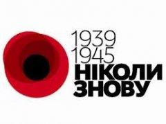 """Рада замінила """"Велику вітчизняну війну"""" Другою світовою.  8 травня – День пам'яті"""