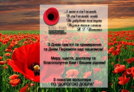 """З Днем пам'яті та примирення і Днем Перемоги над нацизмом - ГО """"Дорогою добра"""""""
