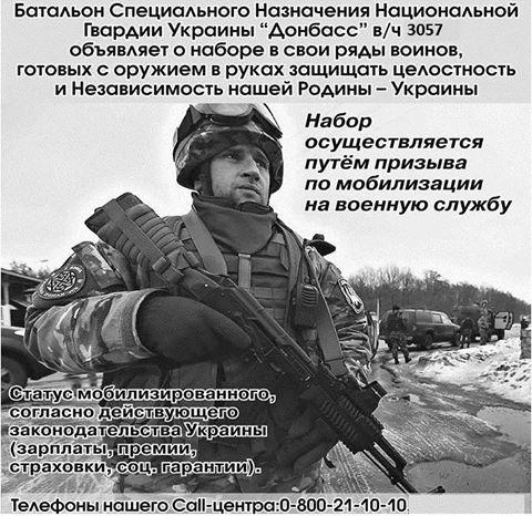 Батальйон «Донбас» оголошує про мобілізацію в свої ряди