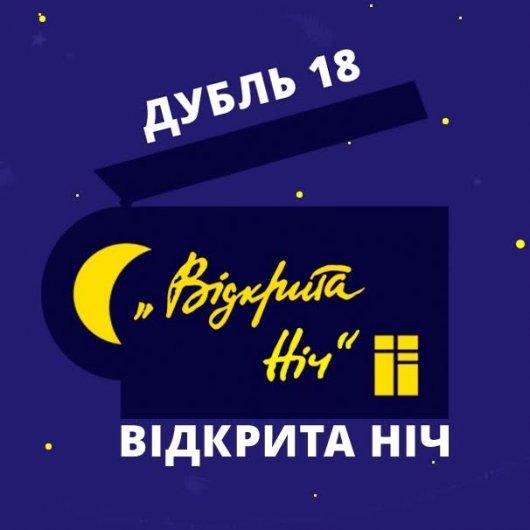 """На кінофестивалі """"Відкрита ніч"""" у Чернівцях презентують муніципальний проект """"Таємниці мого міста"""""""