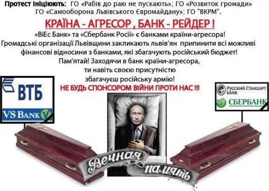 Львів проти Москви. А Чернівці?..