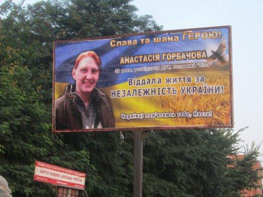 У Чернівцях встановлюють білборди на честь загиблих героїв