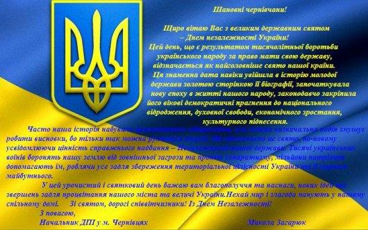 Буковинські податківці вітають буковинців з Днем Незалежності України