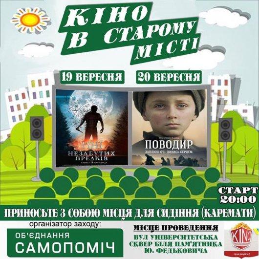 «Самопоміч» та «Автомайдан» рекламуються на лавицях та кінопоказах в Чернівцях