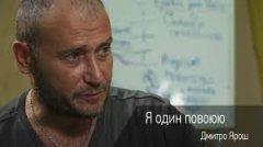 Я один повоюю – Дмитро Ярош