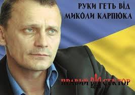 Тортури щодо одного з лідерів УНА-УНСО, Правого сектору Миколи Карпюка в Чечні