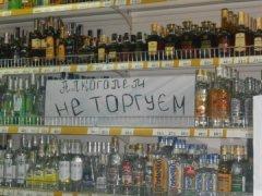Чернівчани хочуть заборонити продаж алкоголю в нічний час