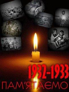 Пам'ятаємо! «Запали свічку» у своєму серці