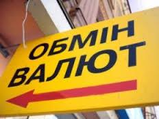 Як у Чернівцях працюватимуть банки, банкомати та обмінники з 29 грудня по 10 січня