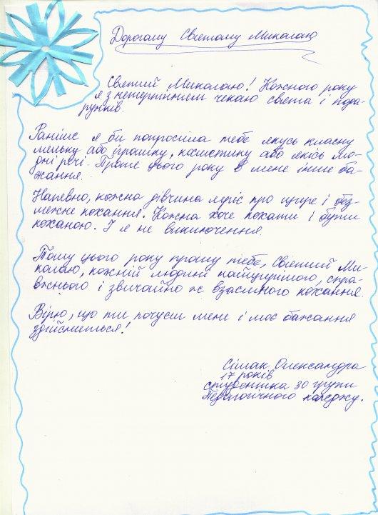 Листи студентів Чернівецького коледжу до Святого Миколая