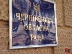 Чернівецька облрада утворила 11 постійних комісій