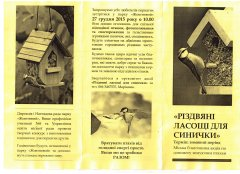 Чернівчан запрошують погодувати синичок